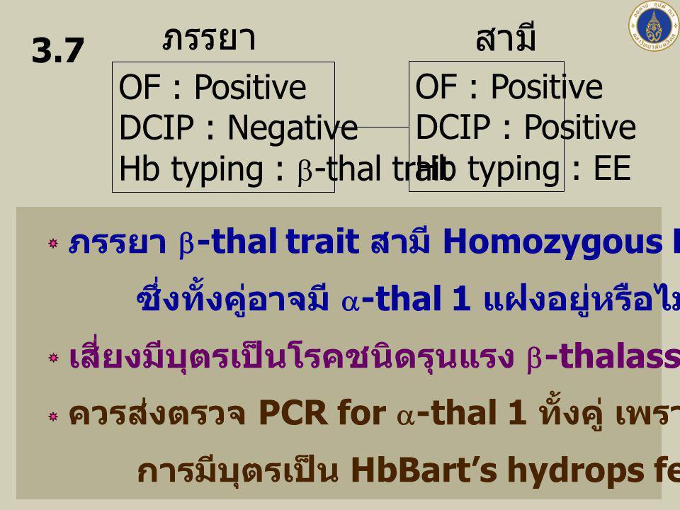 ภรรยา สามี OF : Positive DCIP : Negative Hb typing :  -thal trait OF : Positive DCIP : Positive Hb typing : EE 3.7 ภรรยา  -thal trait สามี Homozygou