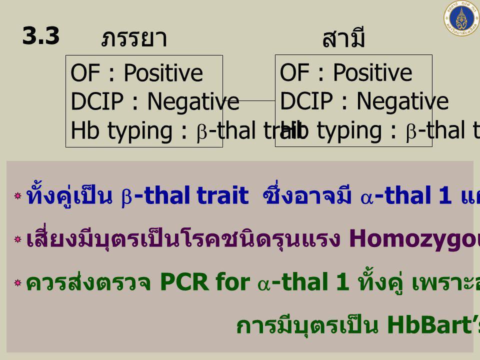 ภรรยา สามี OF : Positive DCIP : Negative Hb typing :  -thal trait OF : Positive DCIP : Negative Hb typing :  -thal trait 3.3 ทั้งคู่เป็น  -thal tra