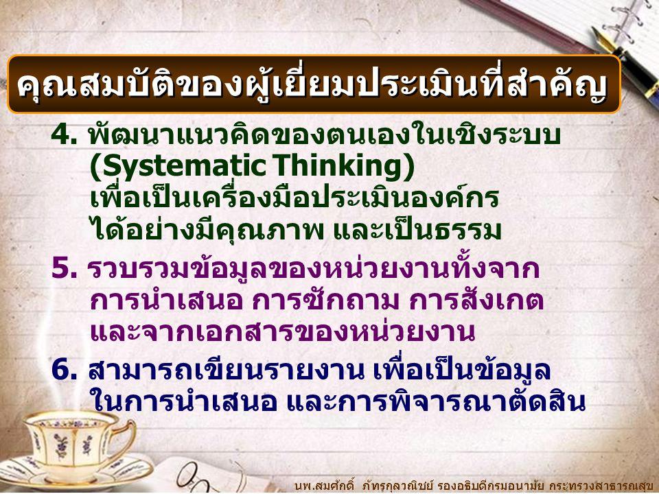 4. พัฒนาแนวคิดของตนเองในเชิงระบบ (Systematic Thinking) เพื่อเป็นเครื่องมือประเมินองค์กร ได้อย่างมีคุณภาพ และเป็นธรรม 5. รวบรวมข้อมูลของหน่วยงานทั้งจาก