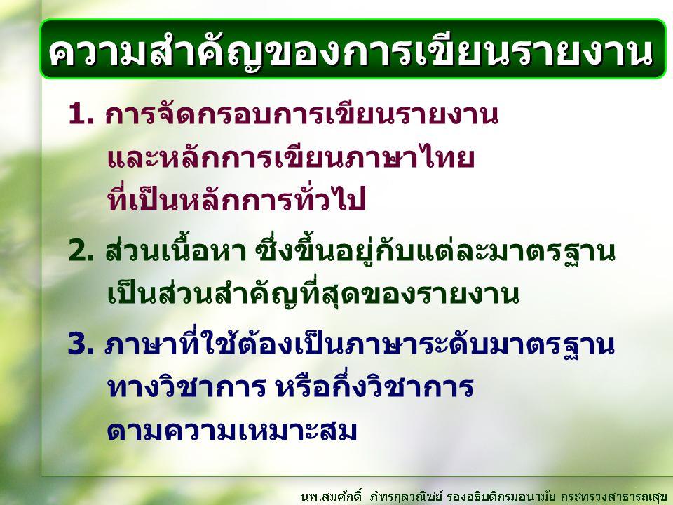 1. การจัดกรอบการเขียนรายงาน และหลักการเขียนภาษาไทย ที่เป็นหลักการทั่วไป 2. ส่วนเนื้อหา ซึ่งขึ้นอยู่กับแต่ละมาตรฐาน เป็นส่วนสำคัญที่สุดของรายงาน 3. ภาษ