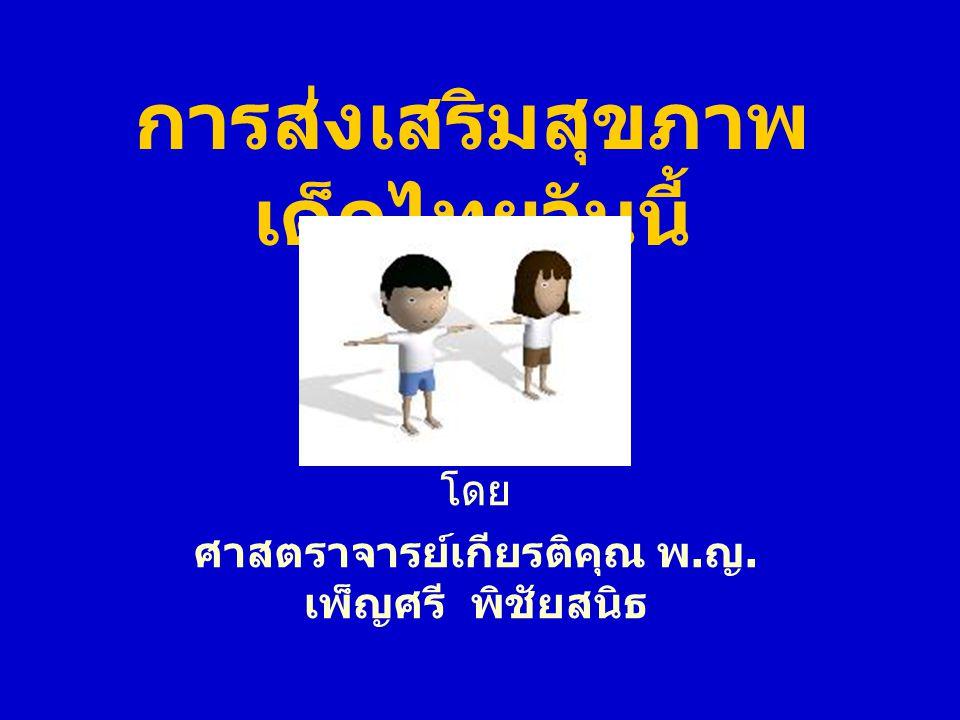 การส่งเสริมสุขภาพ เด็กไทยวันนี้ โดย ศาสตราจารย์เกียรติคุณ พ. ญ. เพ็ญศรี พิชัยสนิธ