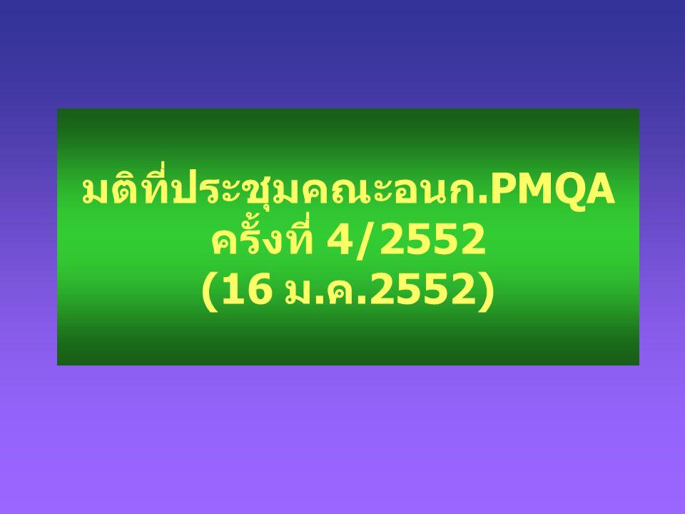 มติที่ประชุมคณะอนก.PMQA ครั้งที่ 4/2552 (16 ม.ค.2552)