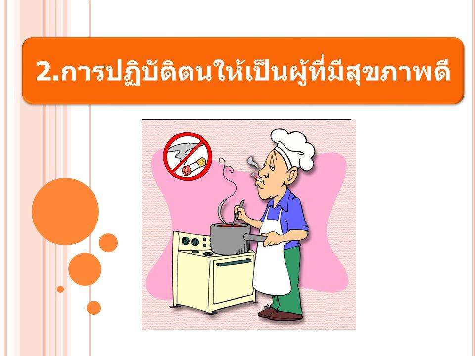2.การปฏิบัติตนให้เป็นผู้ที่มีสุขภาพดี