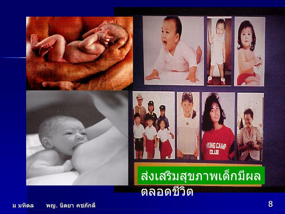 8 ส่งเสริมสุขภาพเด็กมีผล ตลอดชีวิต