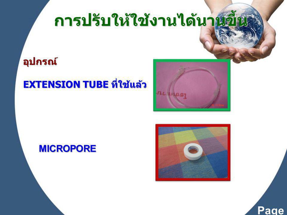 Page 13 การปรับให้ใช้งานได้นานขึ้น อุปกรณ์ EXTENSION TUBE ที่ใช้แล้ว MICROPORE