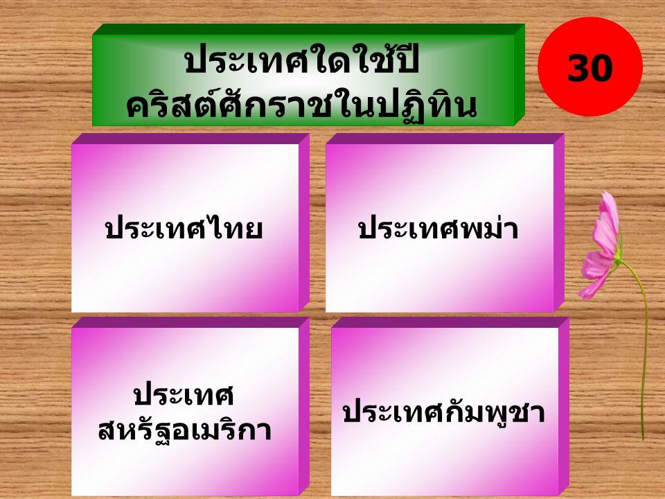 ประเทศใดใช้ปี คริสต์ศักราชในปฏิทิน 30 ประเทศไทยประเทศพม่า ประเทศ สหรัฐอเมริกา ประเทศกัมพูชา