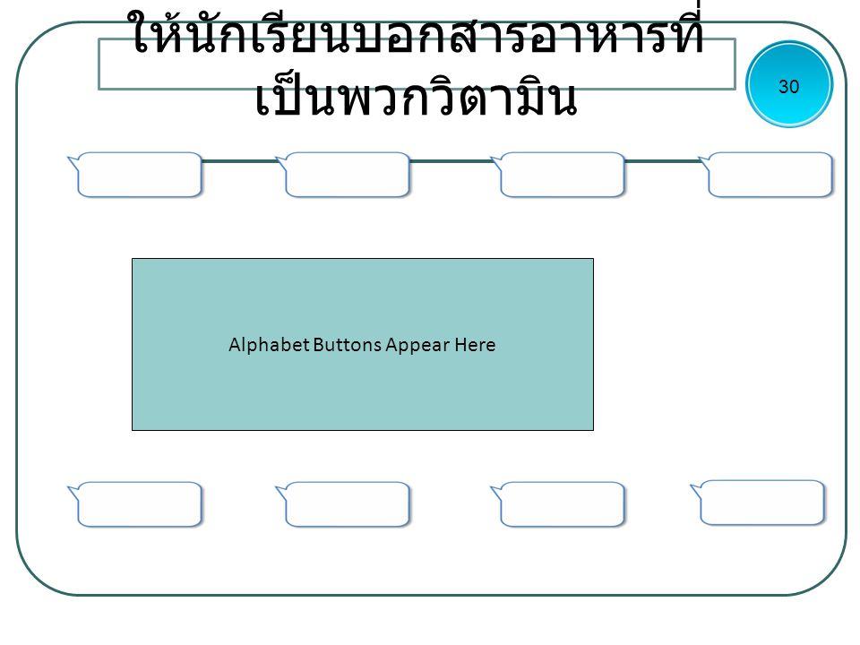Alphabet Buttons Appear Here ให้นักเรียนบอกสารอาหารที่ เป็นพวกวิตามิน 30