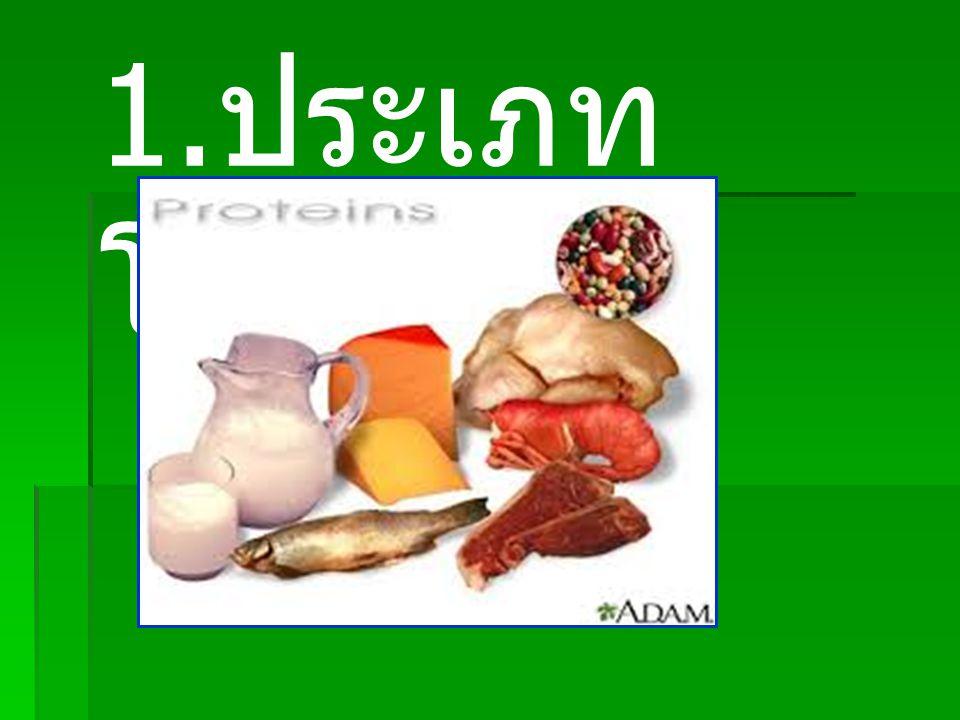 1. ประเภท โปรตีน