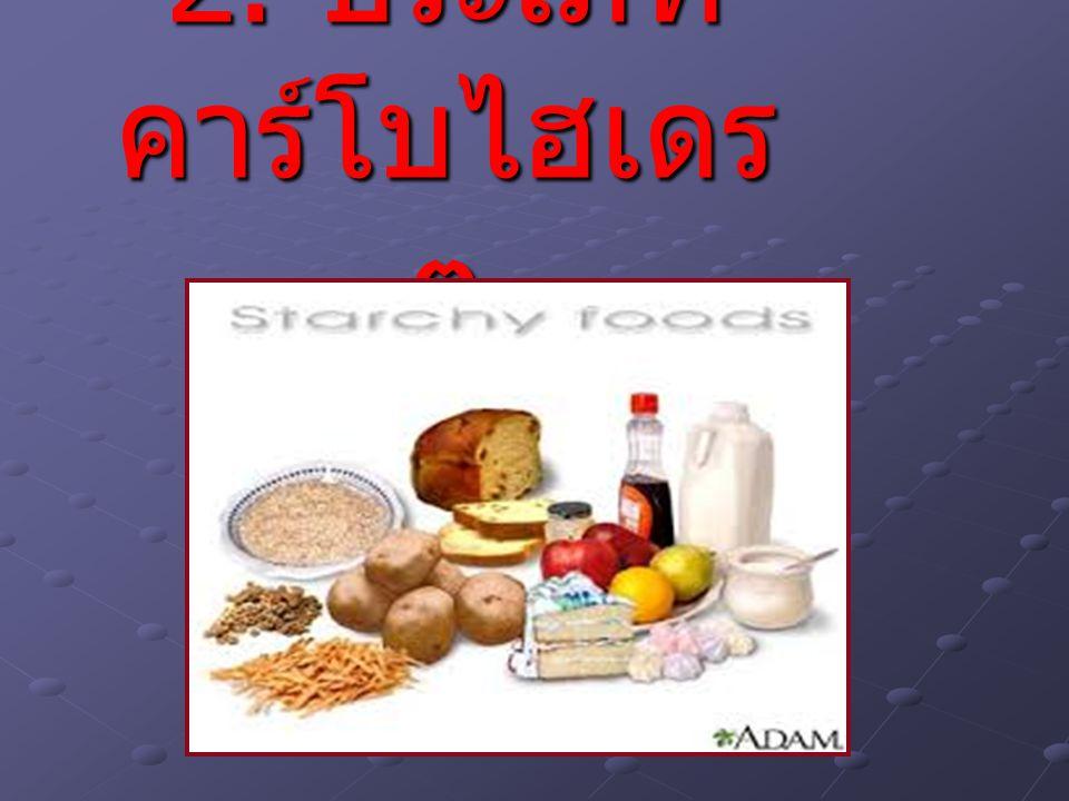 3. ประเภท วิตามิน