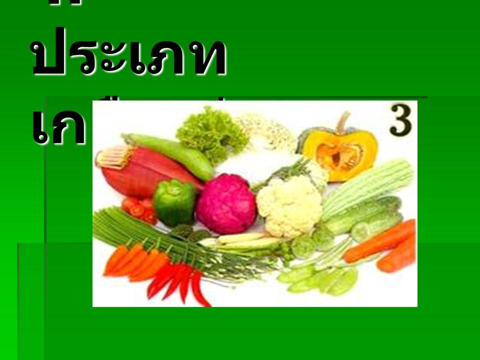 4. ประเภท เกลือแร่