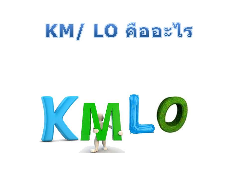 KM คืออะไร การจัดการความรู้ ( Knowledge Management ) คือเครื่องมือเพื่อใช้บรรลุเป้าหมายอย่างน้อย 3 ประการ การจัดการความรู้เป็นการรวบรวมองค์ความรู้ที่มีอยู่ในตัวบุคคลหรือเอกสาร มาพัฒนา ให้เป็นระบบ เพื่อให้ทุกคนในองค์กรสามารถเข้าถึงความรู้ และพัฒนาตนเองให้เป็นผู้รู้ รวมทั้งปฏิบัติงานได้อย่างมีประสิทธิภาพ งาน องค์กรคน