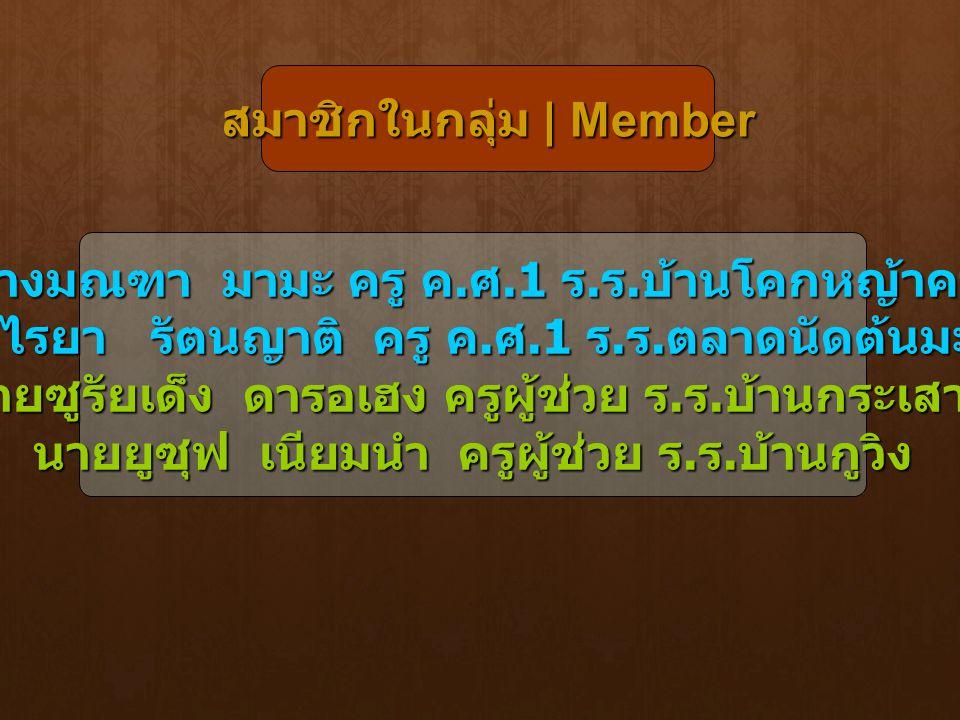 สมาชิกในกลุ่ม | Member นางมณฑา มามะ ครู ค.ศ.1 ร. ร.