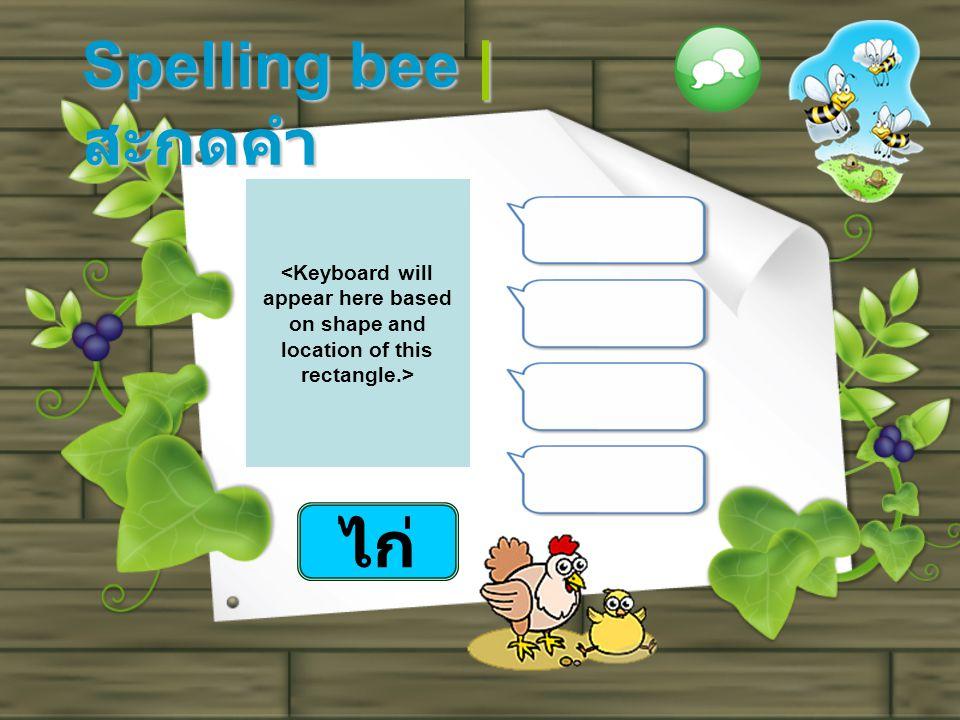 Spelling bee | สะกดคำ ไก่