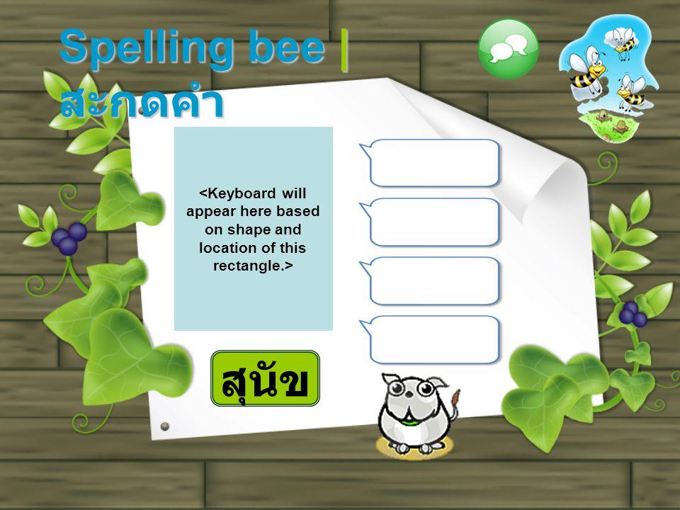 Spelling bee | สะกดคำ สุนัข