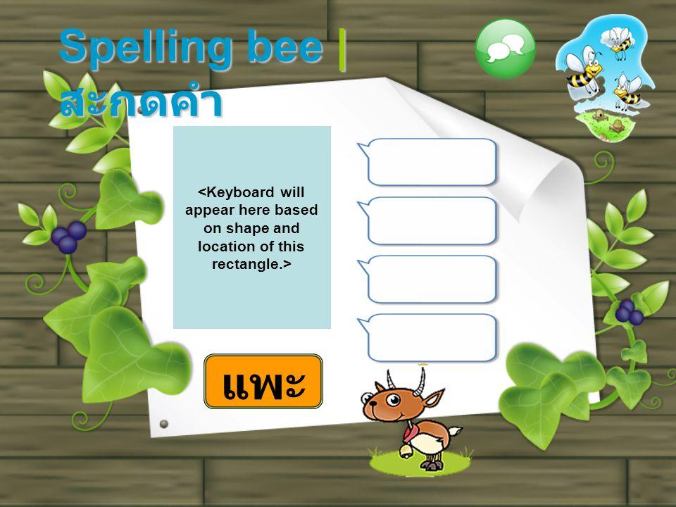 Spelling bee | สะกดคำ แพะ