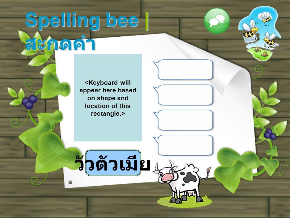 Spelling bee | สะกดคำ วัวตัวเมีย