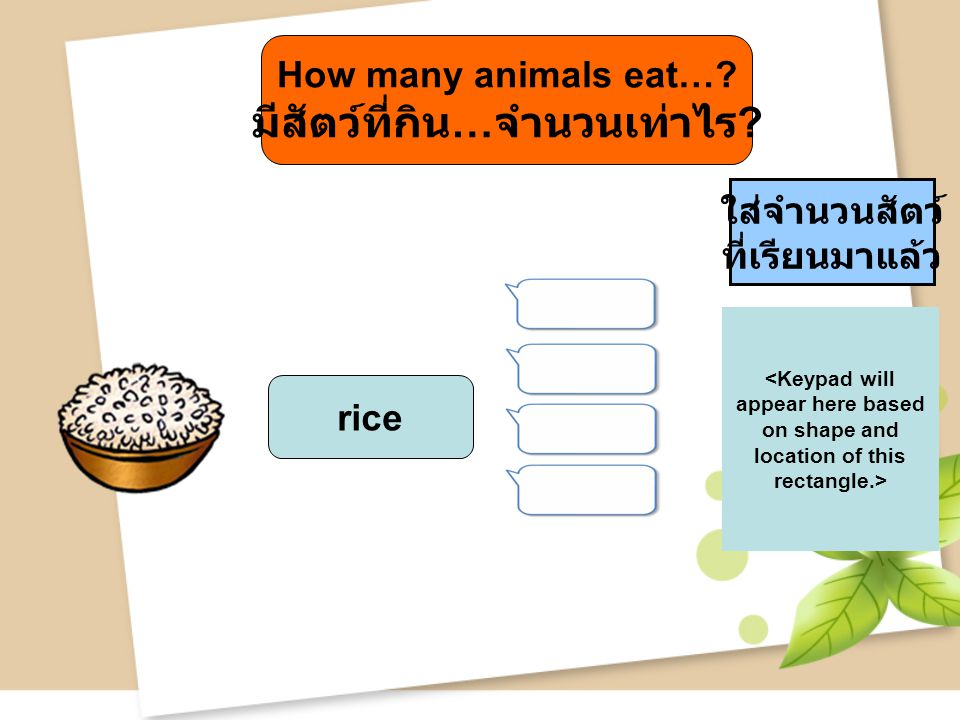 rice ใส่จำนวนสัตว์ ที่เรียนมาแล้ว How many animals eat…? มีสัตว์ที่กิน … จำนวนเท่าไร ?