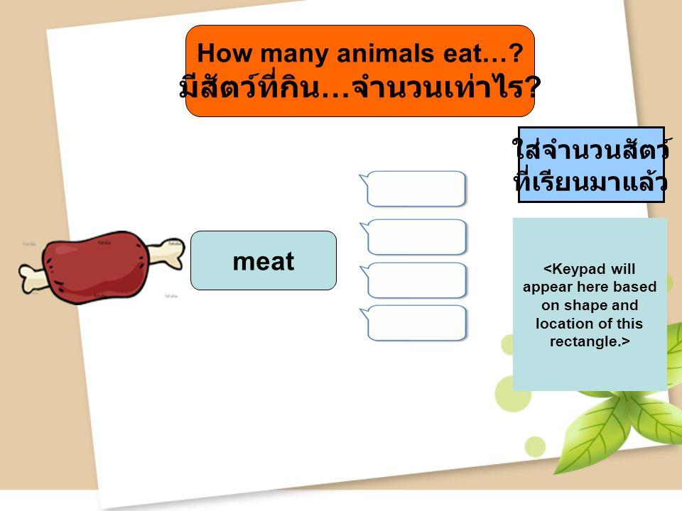 meat ใส่จำนวนสัตว์ ที่เรียนมาแล้ว