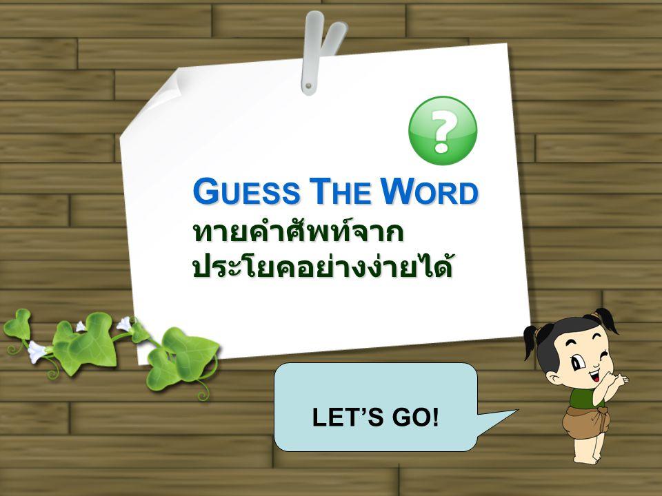 G UESS T HE W ORD ทายคำศัพท์จาก ประโยคอย่างง่ายได้ LET'S GO!