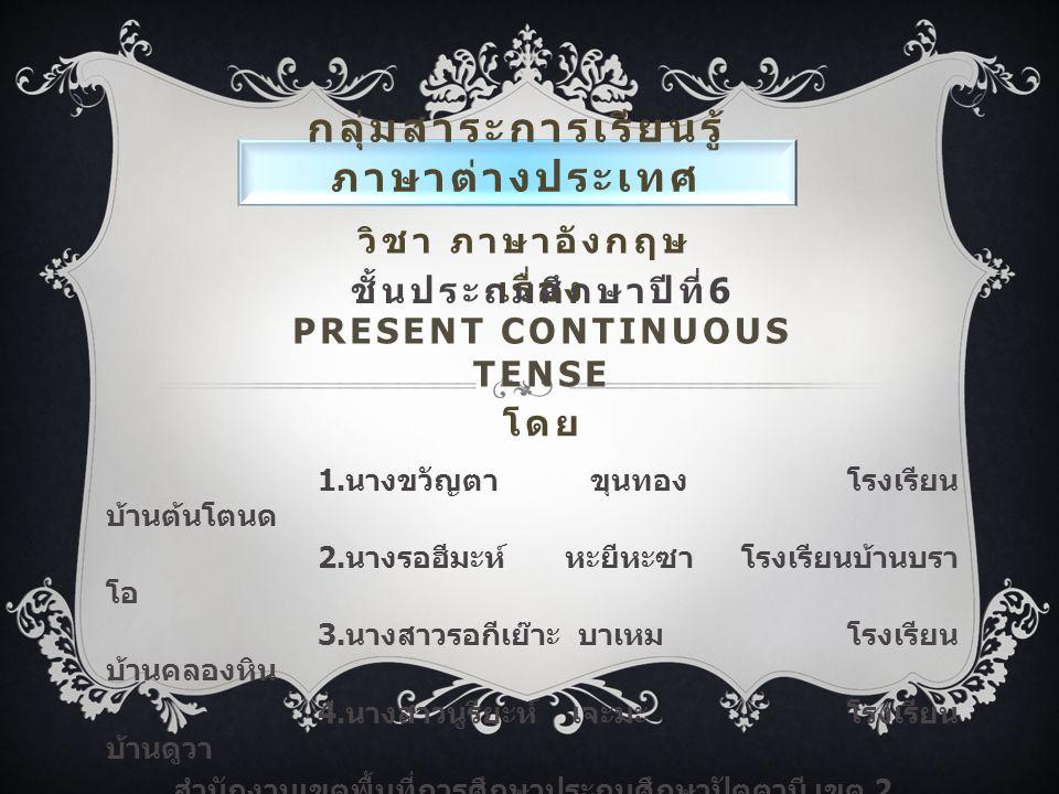 วัตถุประสงค์  นักเรียนเขียนประโยคโครงสร้าง Present continuous tense ได้  นักเรียนเขียนประโยคบรรยายภาพ ได้  นักเรียนใช้ Present continuous Tense ได้ถูกต้อง