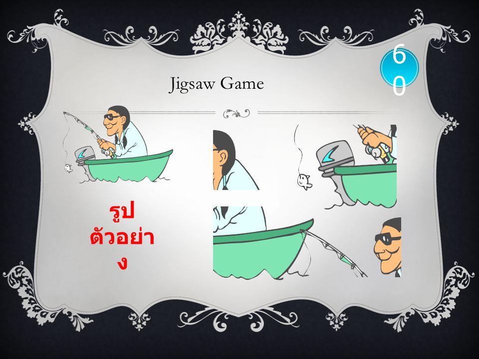 รูป ตัวอย่า ง 6060 Jigsaw Game