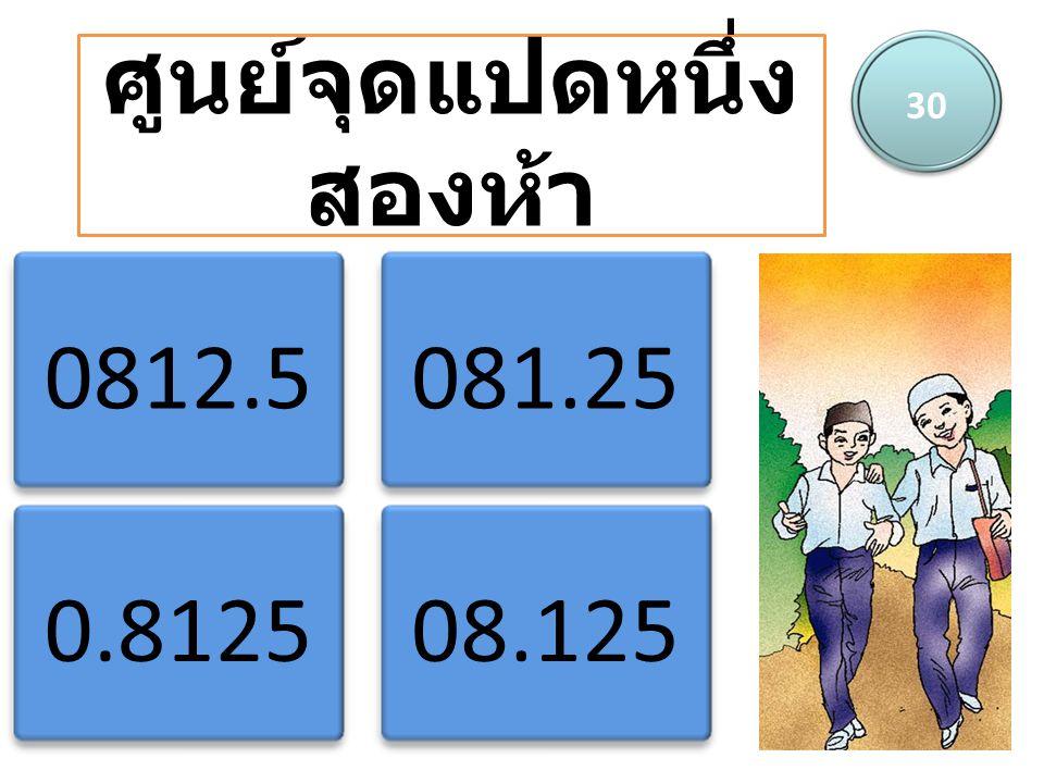 ศูนย์จุดแปดหนึ่ง สองห้า 30 0812.5081.25 0.812508.125