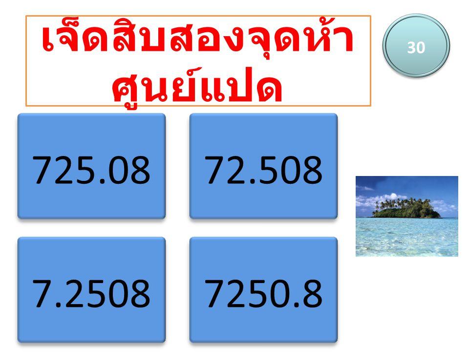 เจ็ดสิบสองจุดห้า ศูนย์แปด 30 725.0872.508 7.25087250.8
