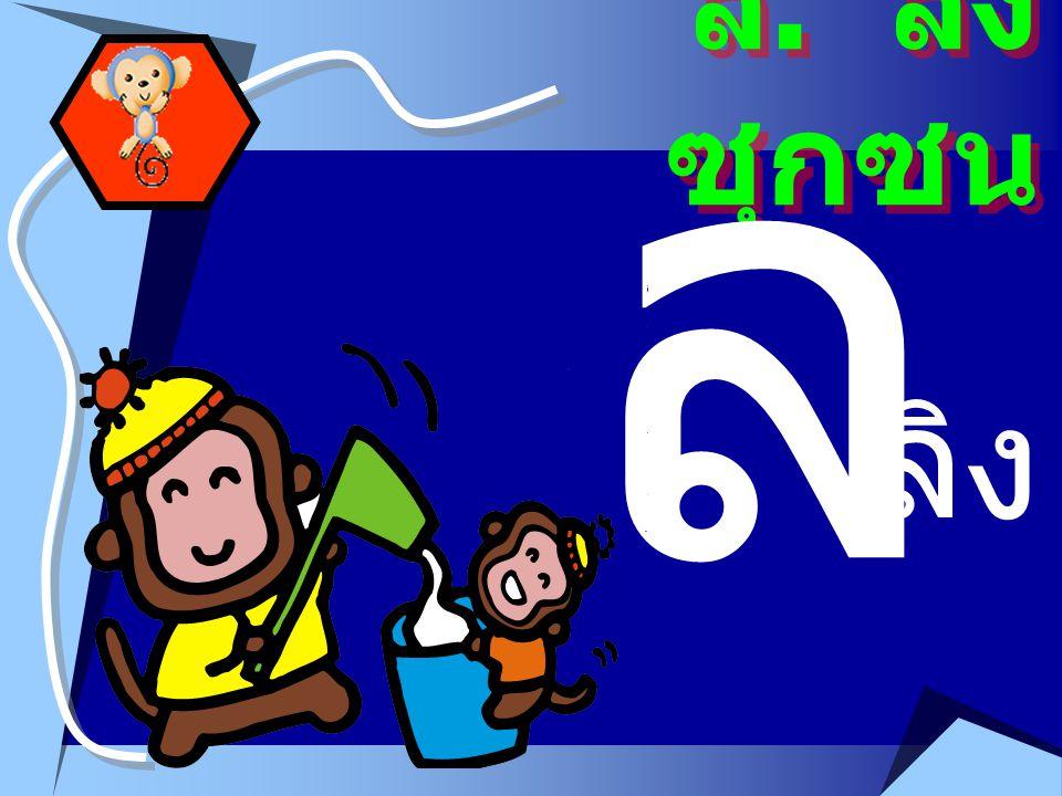 ล. ลิง ซุกซน ล ลิง