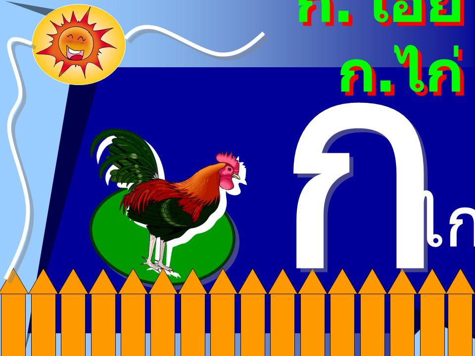 ก. เอ๋ย ก. ไก่ ก ก ไก่
