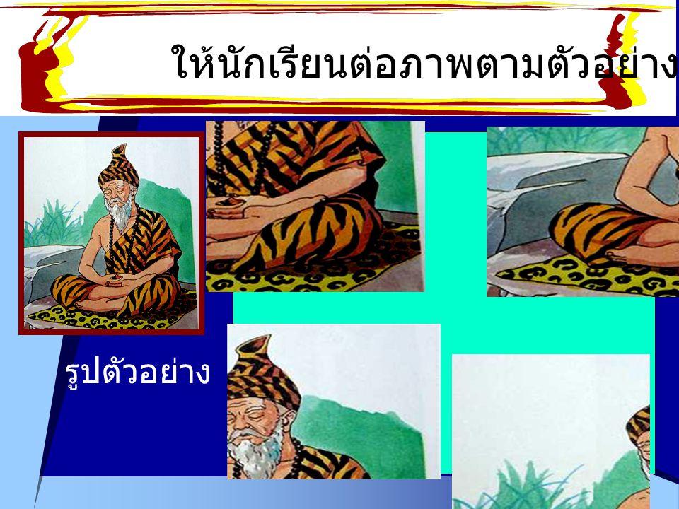 ให้นักเรียนต่อภาพตามตัวอย่างที่ให้ไว้ รูปตัวอย่าง