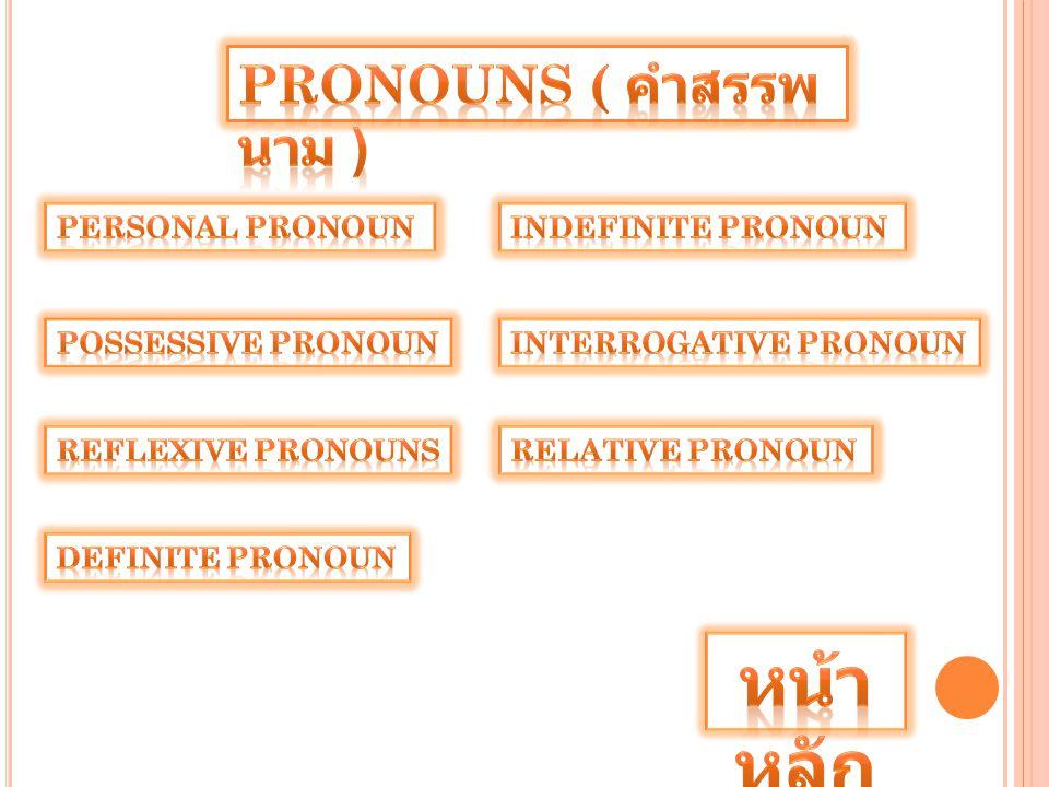1.Personal Pronouns ( บุรุษสรรพนาม ) คือสรรพนามที่ใช้แทนบุคคลหรือ สิ่งของในการพูดสนทนา มี 3 บุรุษคือ เช่น I saw a boy on the bus.
