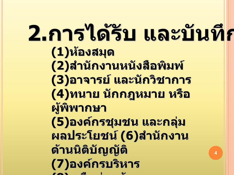 3 1. การระบุแหล่งข้อมูล (1) ห้องสมุด (2) สำนักงานหนังสือพิมพ์ (3) อาจารย์ และนักวิชาการ (4) ทนาย นักกฎหมาย หรือ ผู้พิพากษา (5) องค์กรชุมชน และกลุ่ม ผล