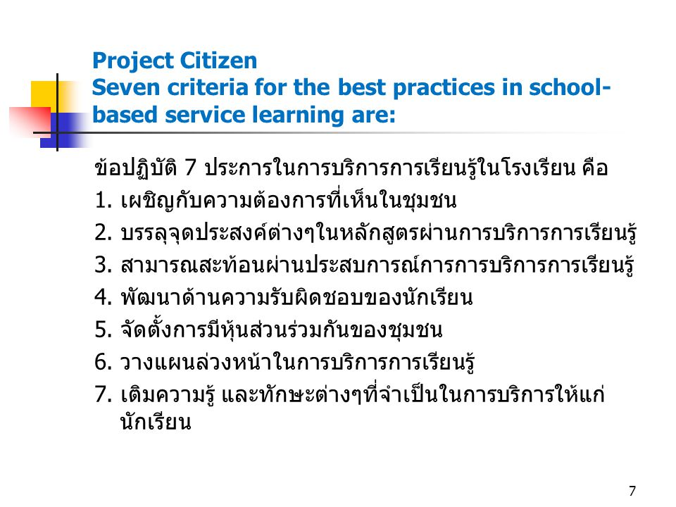 Project Citizen Seven criteria for the best practices in school- based service learning are: ข้อปฏิบัติ 7 ประการในการบริการการเรียนรู้ในโรงเรียน คือ 1