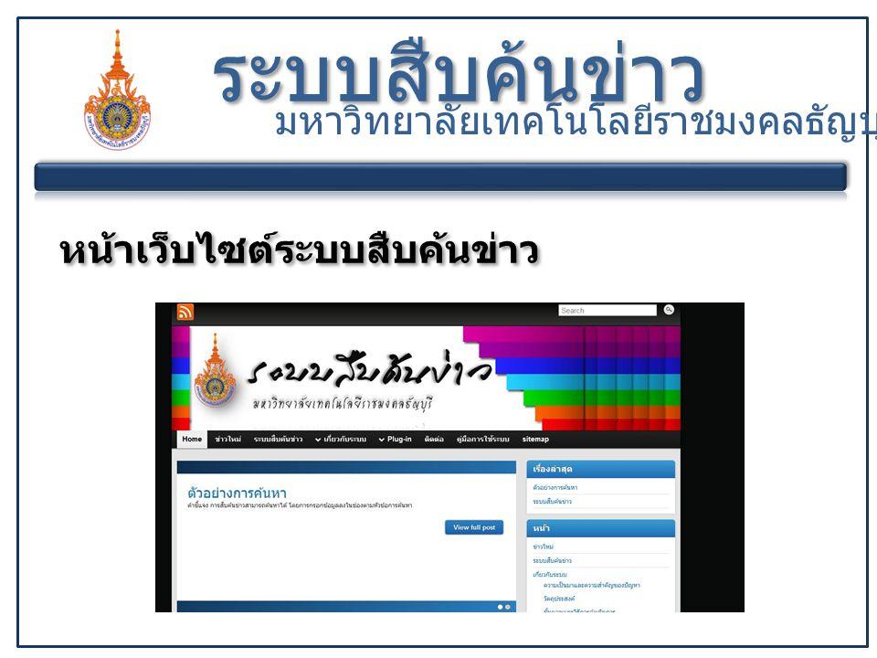 ระบบสืบค้นข่าว มหาวิทยาลัยเทคโนโลยีราชมงคลธัญบุรี หน้าเว็บไซต์ระบบสืบค้นข่าว