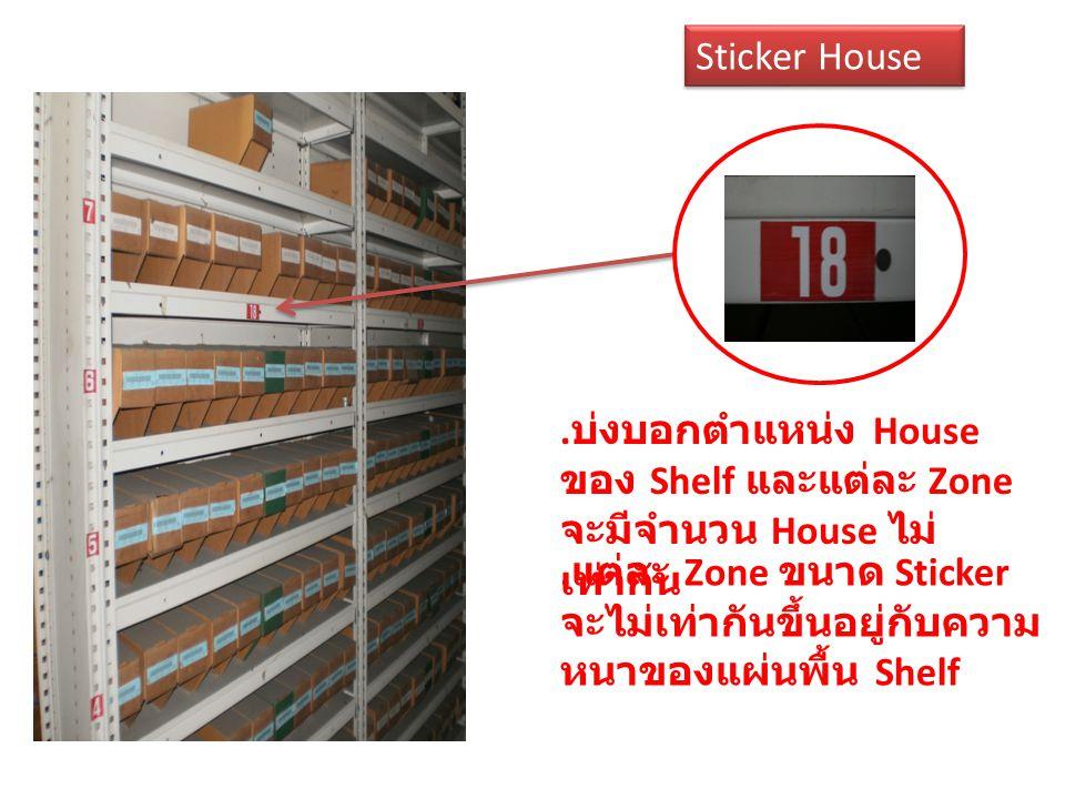Sticker House. แต่ละ Zone ขนาด Sticker จะไม่เท่ากันขึ้นอยู่กับความ หนาของแผ่นพื้น Shelf. บ่งบอกตำแหน่ง House ของ Shelf และแต่ละ Zone จะมีจำนวน House ไ