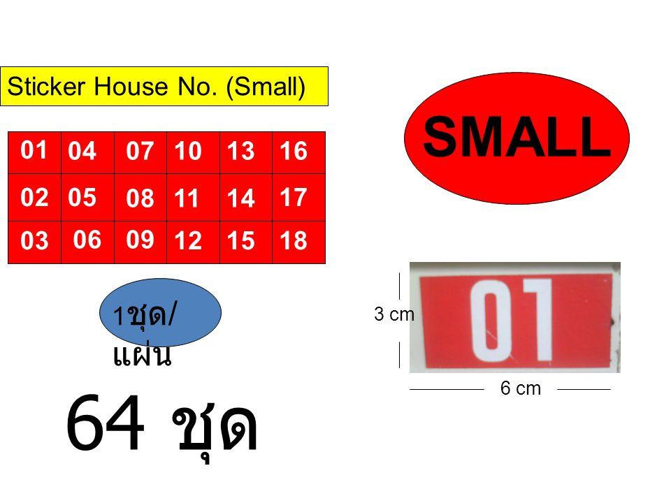 01 02 03 04 05 06 07 08 09 10 11 12 13 14 15 16 17 18 Sticker House No. (Small) 6 cm 3 cm 1 ชุด / แผ่น SMALL 64 ชุด