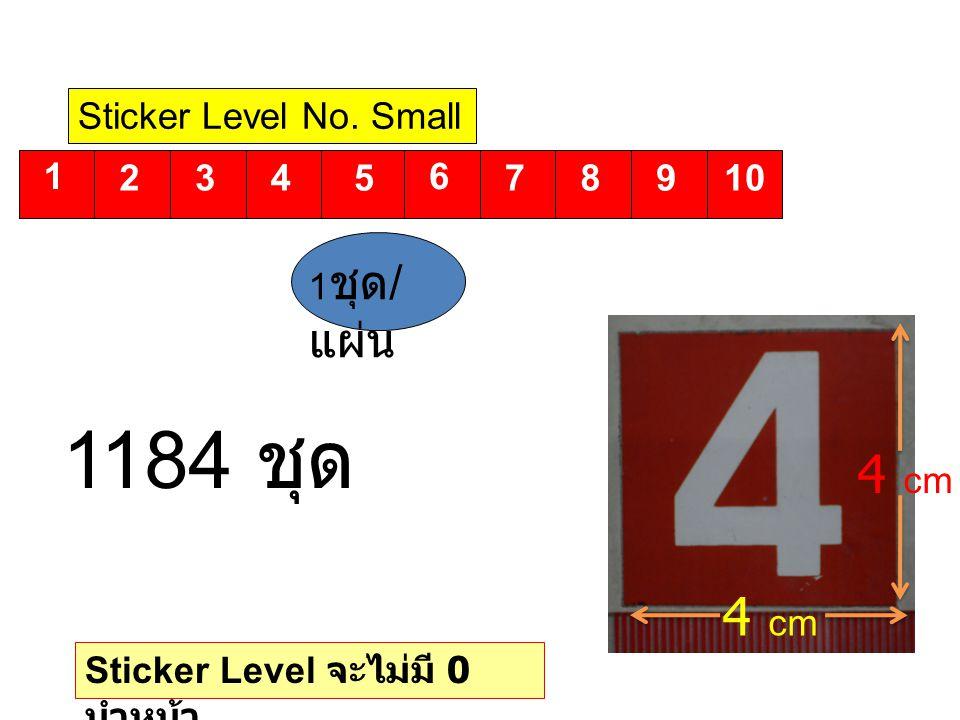 1 2345 6 78910 Sticker Level No. Small Sticker Level จะไม่มี 0 นำหน้า 1 ชุด / แผ่น 4 cm 1184 ชุด