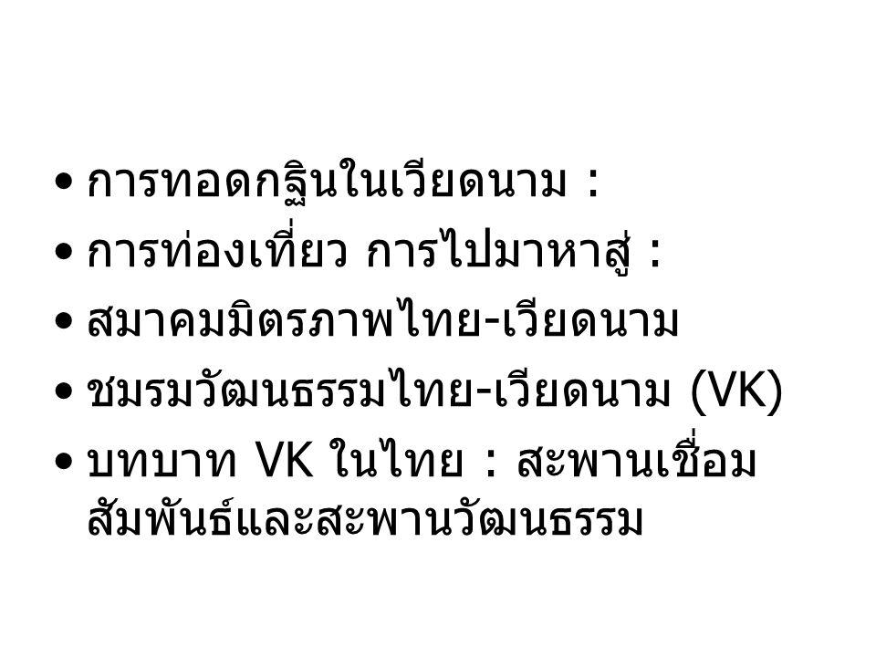 การทอดกฐินในเวียดนาม : การท่องเที่ยว การไปมาหาสู่ : สมาคมมิตรภาพไทย - เวียดนาม ชมรมวัฒนธรรมไทย - เวียดนาม (VK) บทบาท VK ในไทย : สะพานเชื่อม สัมพันธ์และสะพานวัฒนธรรม