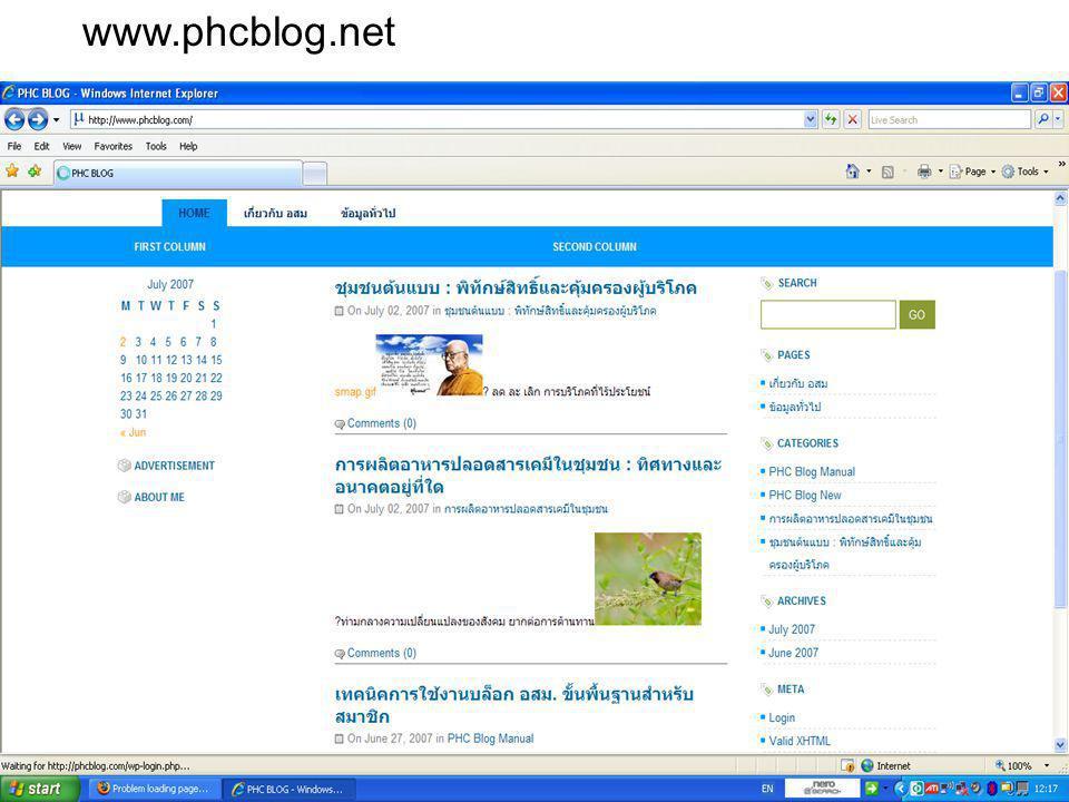 สำหรับดาวน์โหลดเอกสารต่างๆ http://www.phcblog.com/download ภาคอีสาน เวปสกลนคร http://www.phcblog.com/sakon-km เวปขอนแก่น http://www.phcblog.com/khonkaen- km เวปสุรินทร์ http://www.phcblog.com/surin-km ภาคใต้ เวปสงขลา http://www.phcblog.com/sk-km เวปพัทลุง http://www.phcblog.com/pt-km เวปนครศรีธรรมราช http://www.phcblog.com/nk-km