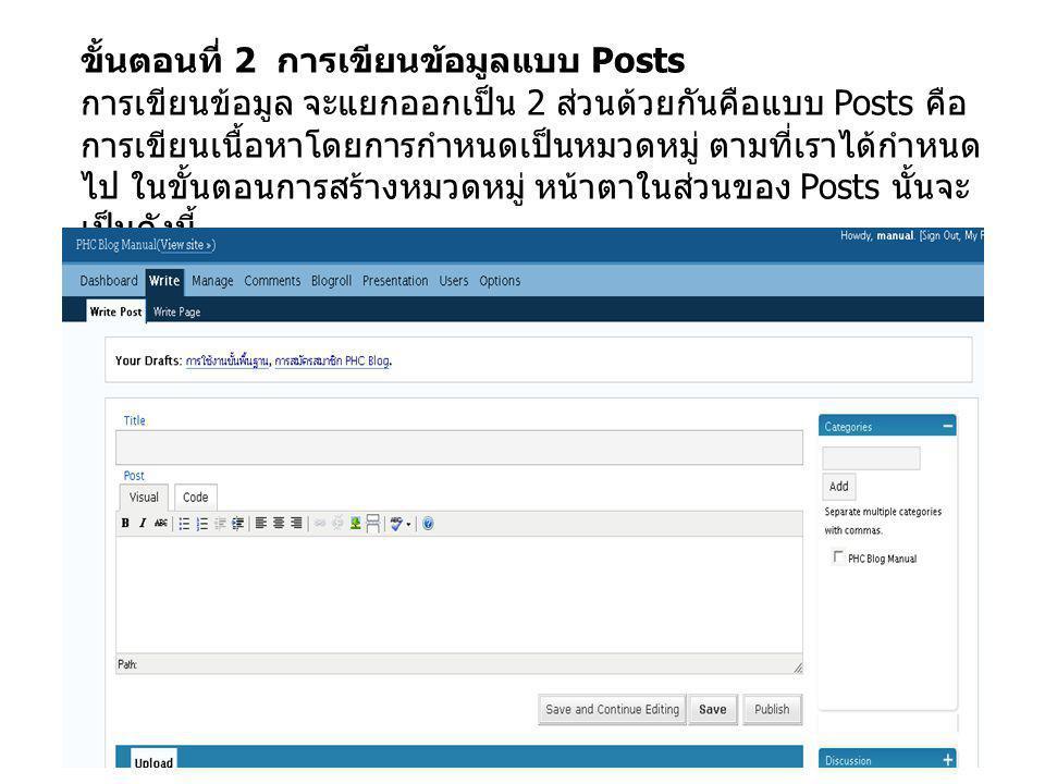 ขั้นตอนที่ 2 การเขียนข้อมูลแบบ Posts การเขียนข้อมูล จะแยกออกเป็น 2 ส่วนด้วยกันคือแบบ Posts คือ การเขียนเนื้อหาโดยการกำหนดเป็นหมวดหมู่ ตามที่เราได้กำหน