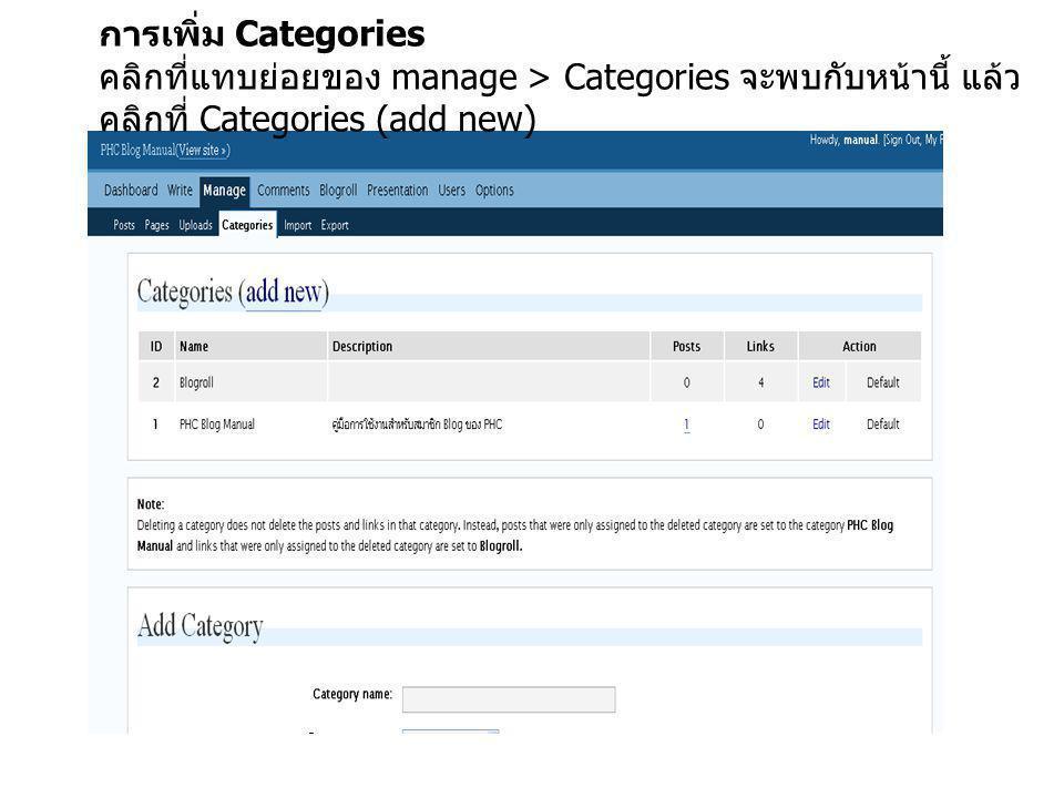 การเพิ่ม Categories คลิกที่แทบย่อยของ manage > Categories จะพบกับหน้านี้ แล้ว คลิกที่ Categories (add new)