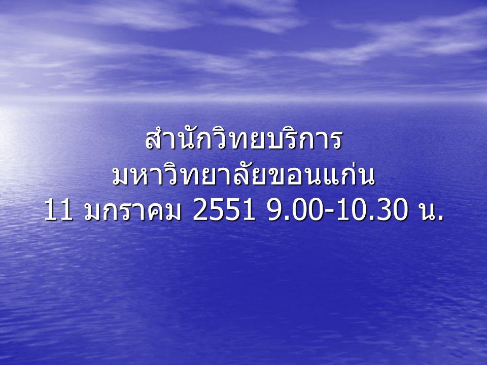 สำนักวิทยบริการ มหาวิทยาลัยขอนแก่น 11 มกราคม 2551 9.00-10.30 น.