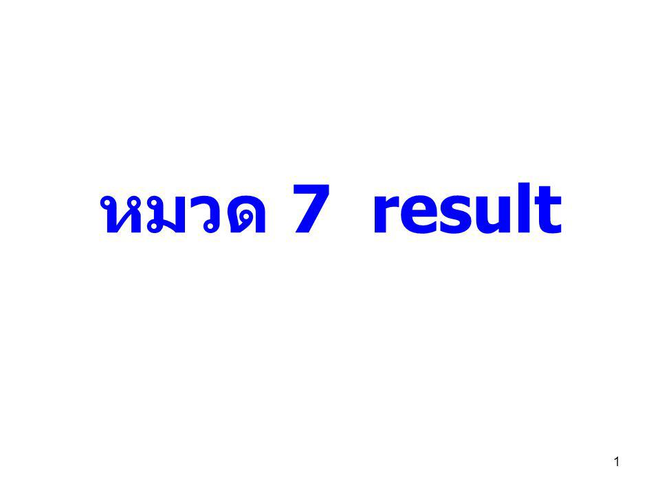 หมวด 7 result 1