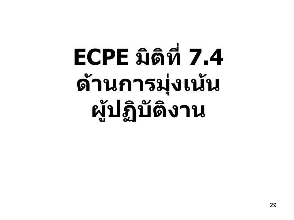 ECPE มิติที่ 7.4 ด้านการมุ่งเน้น ผู้ปฏิบัติงาน 29