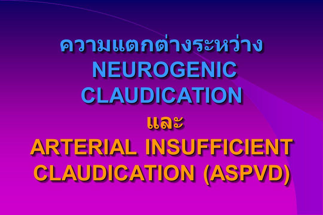 ความแตกต่างระหว่าง NEUROGENIC CLAUDICATION และ ARTERIAL INSUFFICIENT CLAUDICATION (ASPVD)