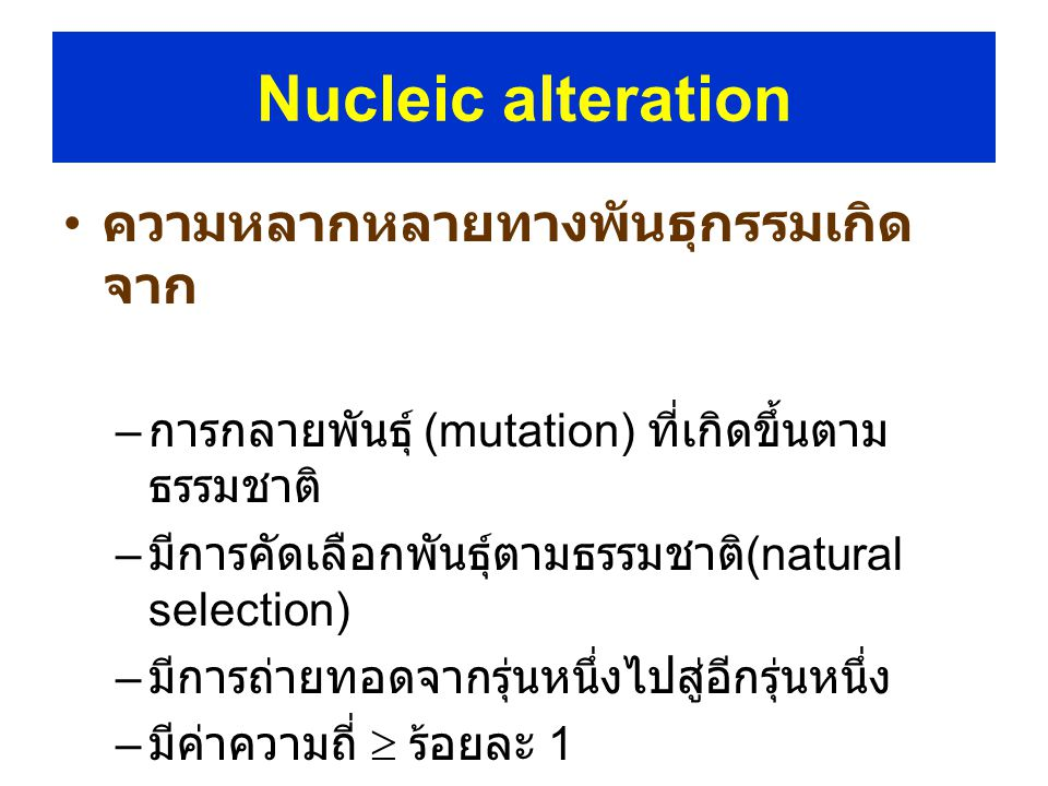 ความหลากหลายทางพันธุกรรมเกิด จาก – การกลายพันธุ์ (mutation) ที่เกิดขึ้นตาม ธรรมชาติ – มีการคัดเลือกพันธุ์ตามธรรมชาติ (natural selection) – มีการถ่ายทอ