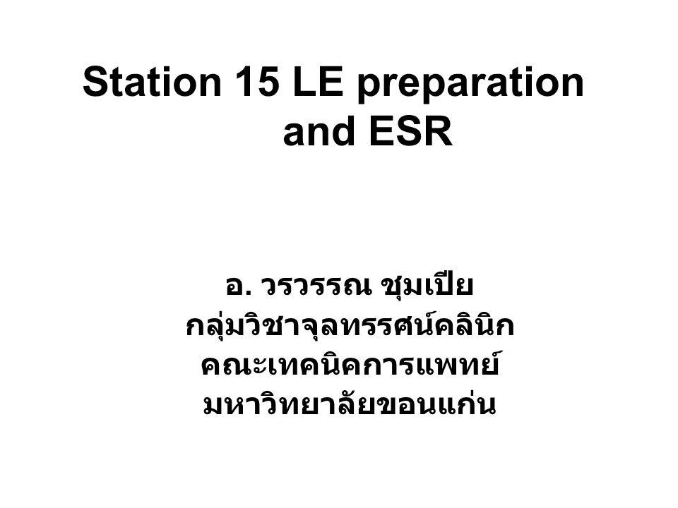 Station 15 LE preparation and ESR อ.