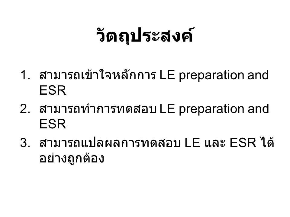 วัตถุประสงค์ 1.สามารถเข้าใจหลักการ LE preparation and ESR 2.