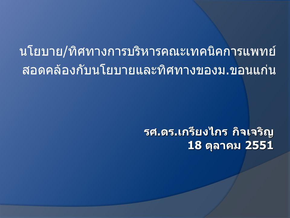 2507 2545 2547 2553 มหาวิทยาลัยแห่งแรกของอีสาน มหาวิทยาลัยชั้นนำของภูมิภาค มหาวิทยาลัยวิจัย มหาวิทยาลัยชั้นนำของประเทศ มหาวิทยาลัย ชั้นนำของภูมิภาคอาเซียน มหาวิทยาลัยขอนแก่น พัฒนาการ 2567 มหาวิทย าลัย ชั้นนำของ เอเชีย