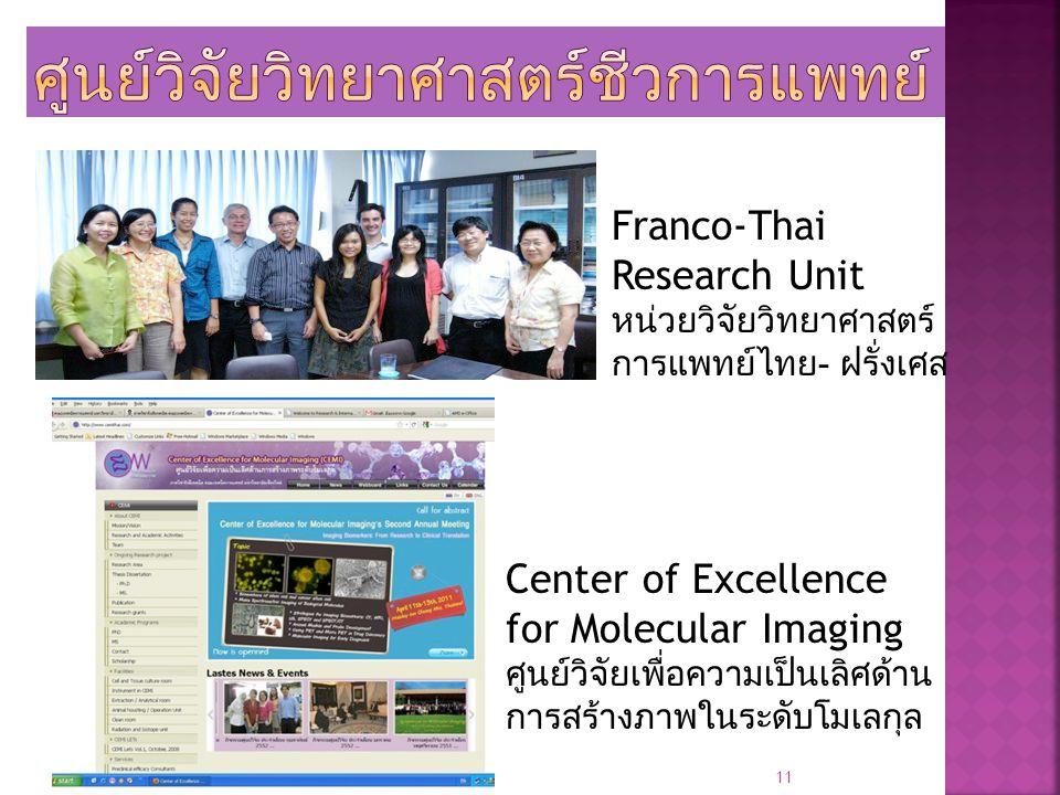 11 Center of Excellence for Molecular Imaging ศูนย์วิจัยเพื่อความเป็นเลิศด้าน การสร้างภาพในระดับโมเลกุล Franco-Thai Research Unit หน่วยวิจัยวิทยาศาสตร